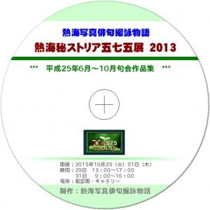 秘ストリア句集DVD