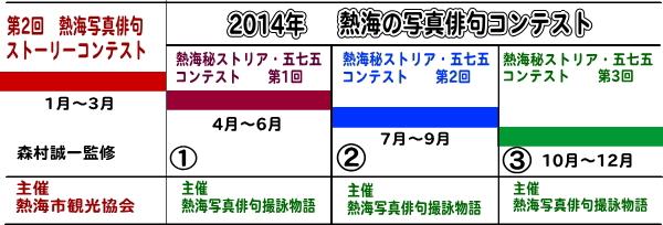 2014-予定表