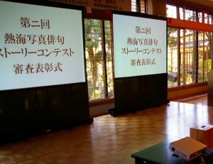 2014_shinsakai