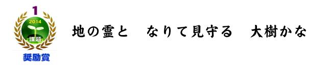 第1回入賞作品-課題05