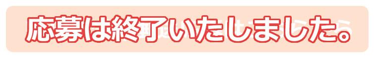 to_shuryo